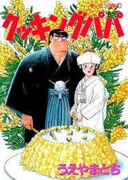 クッキングパパ(54) 漫画