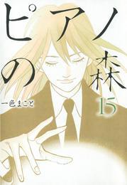 ピアノの森(15) 漫画