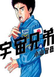 宇宙兄弟(4) 漫画