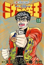 ミナミの帝王 15 漫画