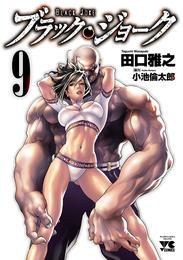 ブラック・ジョーク 9 漫画