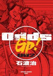 Odds GP! 2巻 漫画