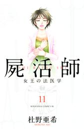 屍活師 女王の法医学(11) 漫画