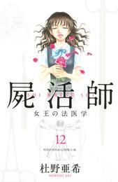 屍活師 女王の法医学(12) 漫画