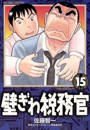 壁ぎわ税務官(15) 漫画