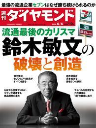 週刊ダイヤモンド 15年6月6日号 漫画
