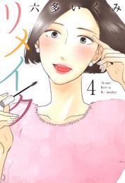 リメイク 4巻 漫画