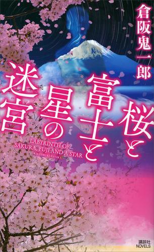 桜と富士と星の迷宮 漫画