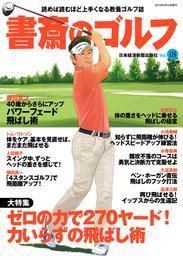 書斎のゴルフ VOL.18 読めば読むほど上手くなる教養ゴルフ誌 漫画