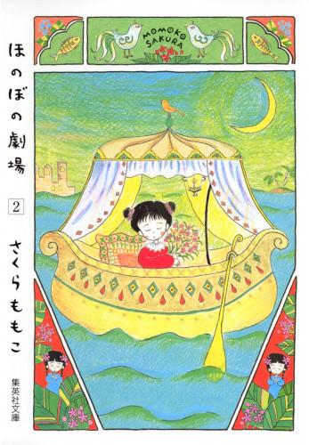 ほのぼの劇場 [文庫版] (1-2巻 全巻) 漫画