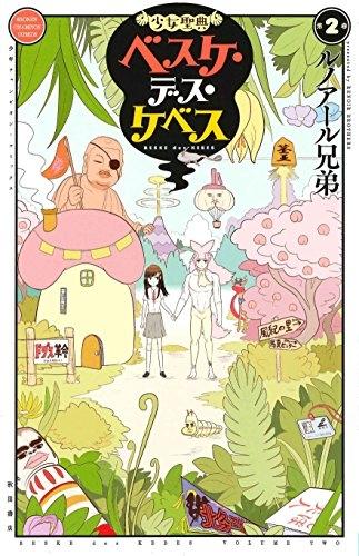 少女聖典ベスケ・デス・ケベス (1-2巻 最新刊) 漫画