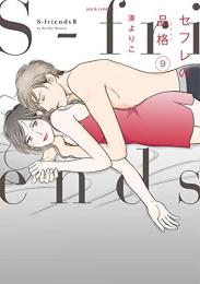 セフレの品格 〜S-friends2〜(1-5巻 最新刊)