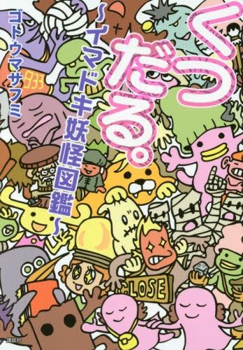 くつだる。〜イマドキ妖怪図鑑〜 漫画