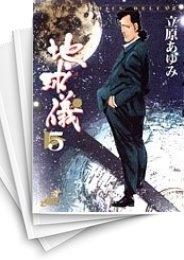【中古】地球儀 ほし (1-5巻) 漫画