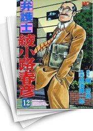 【中古】弁護士 綾小路春彦 (1-12巻) 漫画