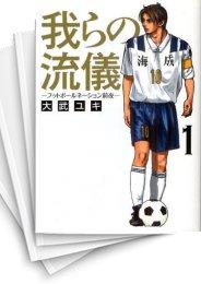 【中古】我らの流儀 -フットボールネーション前夜- (1-3巻) 漫画