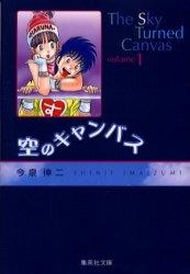 空のキャンバス [文庫版] (1-5巻 全巻) 漫画