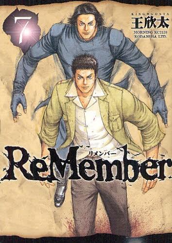 ReMember (1-7巻 全巻) 漫画