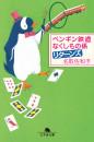 ペンギン鉄道 なくしもの係 2 冊セット最新刊まで 漫画
