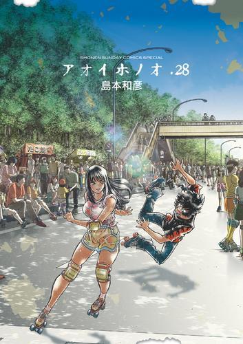 アオイホノオ (1-25巻 全巻) 漫画