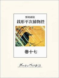 銭形平次捕物控 巻十七 漫画