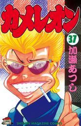 カメレオン(37) 漫画