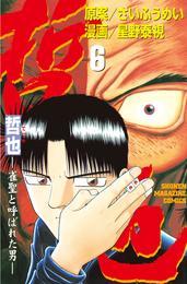 哲也~雀聖と呼ばれた男~(6) 漫画