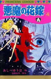 悪魔の花嫁 4 漫画