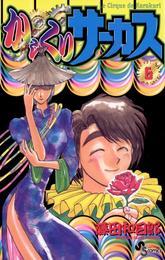 からくりサーカス(6) 漫画