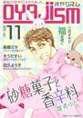 月刊オヤジズム2015年 Vol.11 漫画