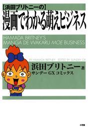 浜田ブリトニーの漫画でわかる萌えビジネス(1) 漫画