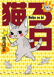 猫ろ日 漫画