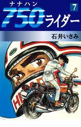 750ライダー(7) 漫画