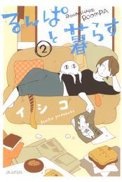 るんぱと暮らす 2巻 漫画