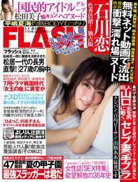 週刊FLASH(フラッシュ) 2017年8月8日号(1433号) 漫画