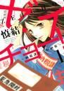 ゼイチョー! ~納税課第三収納係~(1) 漫画