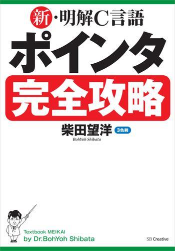 新・明解C言語 ポインタ完全攻略 漫画
