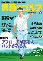 書斎のゴルフ VOL.19 読めば読むほど上手くなる教養ゴルフ誌 漫画
