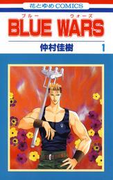 BLUE WARS 1巻 漫画