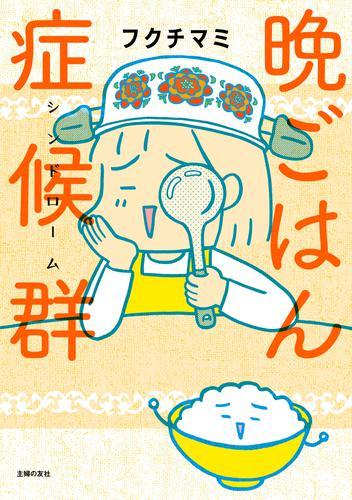 晩ごはん症候群(シンドローム) 漫画