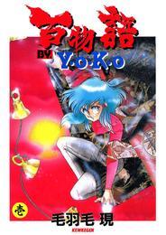 百物語 BY. Y・O・K・O(ラポートコミックス版)壱