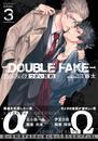 ダブルフェイク-Double Fake- つがい契約 3 漫画