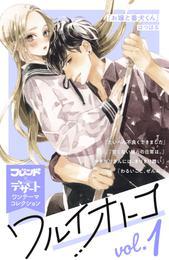 ワルイオトコ 別フレ×デザートワンテーマコレクション vol.1
