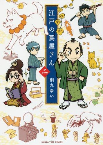 江戸の蔦屋さん 漫画