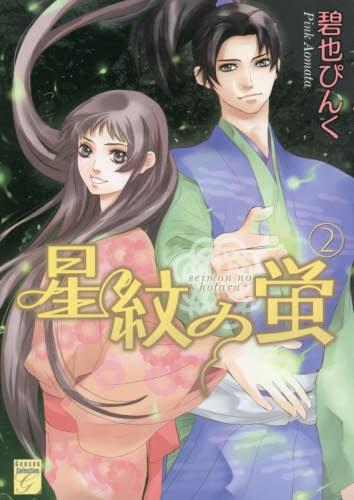 星紋の蛍 (1-2巻 最新刊) 漫画