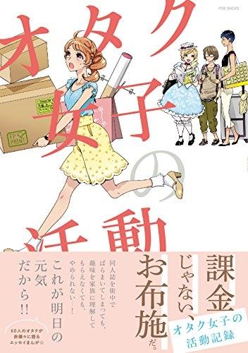 オタク女子の活動記録 漫画