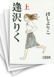 【中古】逢沢りく (上下巻 全巻)
