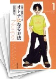 【中古】オトナになる方法 [文庫版] (1-8巻) 漫画