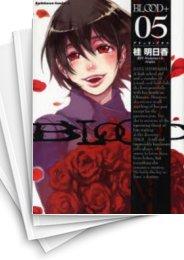 【中古】Blood+  (1-5巻) 漫画