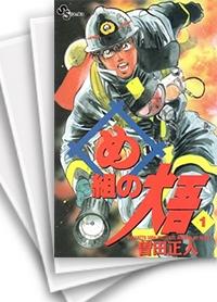 【中古】め組の大吾 (1-20巻) 漫画
